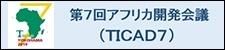 TICAD7